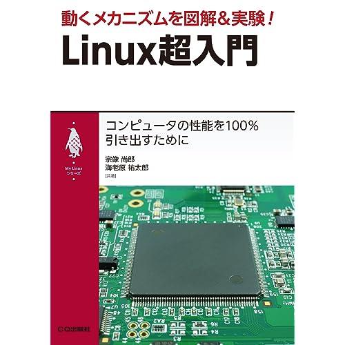 動くメカニズムを図解&実験! Linux超入門 (My Linuxシリーズ)
