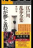 わが夢と真実~江戸川乱歩全集第30巻~ (光文社文庫)
