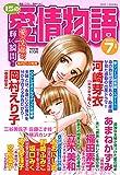 15の愛情物語 2019年 07 月号 [雑誌]