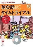 NHK CD ラジオ 英会話タイムトライアル 2013年10月号