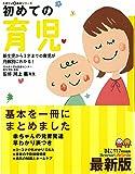 初めての育児―新生児から3才までの育児が月齢別にわかる! (たまひよ新基本シリーズ)