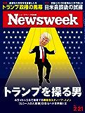週刊ニューズウィーク日本版「特集:トランプを操る男」〈2017年2/21号〉 [雑誌]