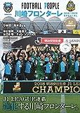 FOOTBALL PEOPLE 川崎フロンターレ 2018→2019 SPECIAL (ぴあMOOK)