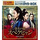 帝王の娘 スベクヒャン スペシャルプライス版コンパクトDVD-BOX2<期間限定>