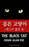 검은 고양이, The Black Cat (Korean Edition)
