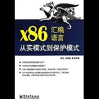x86汇编语言:从实模式到保护模式