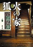 狐火の家 「防犯探偵・榎本」シリーズ (角川文庫)