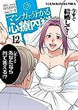 マンガで分かる心療内科(12) (ヤングキングコミックス)