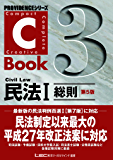 C-Book民法I(総則)<第5版> PROVIDENCEシリーズ