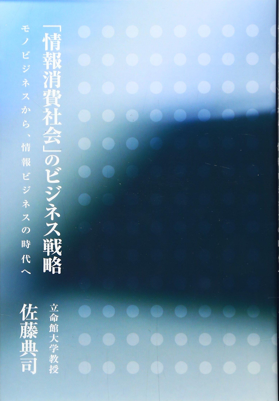 Download Jōhō shōhi shakai no bijinesu senryaku : Mono bijinesu kara jōhō bijinesu no jidai e ebook