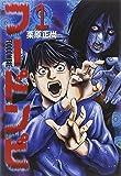 フードンビ 1 (ヤングジャンプコミックス)