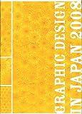 GRAPHIC DESIGN IN JAPAN〈2008〉