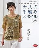 大人の手編みスタイル VOL.11 (レディブティックシリーズno.4759)