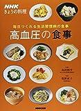 NHKきょうの料理 毎日つくれる生活習慣病の食事 高血圧の食事