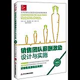 销售团队薪酬激励设计与实施(世界薪酬协会超受欢迎的销售薪酬课)