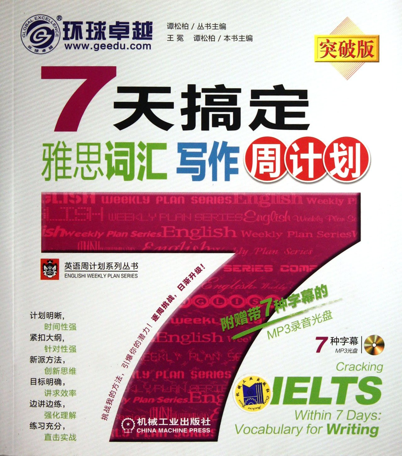 Download 7 Days to conquer IELTS writing weekly plan - with 1 CD (Chinese Edition) pdf