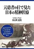 元患者の目で見た日本の精神医療