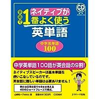 ネイティブが会話で1番よく使う英単語 中学英単語100
