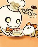ミニ版 おばけのケーキ屋さん (絵本)