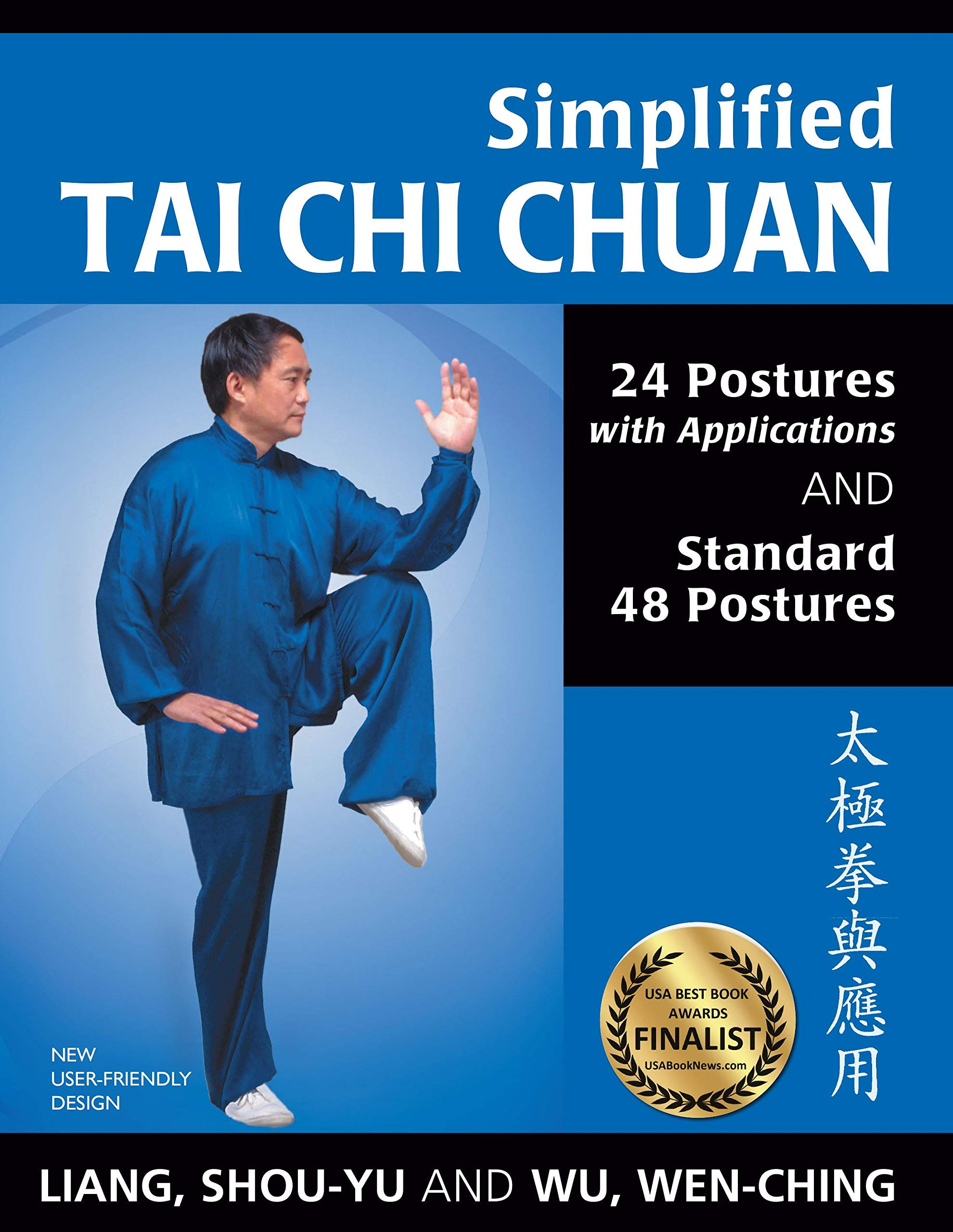 Simplified Tai Chi Chuan  24 Postures With Applications And Standard 48 Postures  Revised
