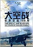 大空战:世界空战100年