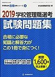 2019 学校管理職選考 試験問題集 (管理職選考合格対策シリーズNo.1)