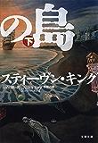 悪霊の島(下) (文春文庫)