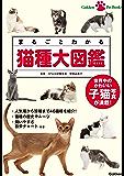 GakkenPetBooks まるごとわかる 猫種大図鑑
