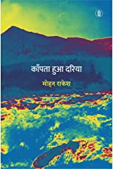 Kanpta Hua Dariya Hardcover