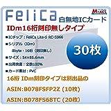 30枚【白無地 刻印無し ※IDm未開示】フェリカカード FeliCa Lite-S フェリカ ライトS ビジネス(業務、e-TAX)用 RC-S966 FeliCa PVC (※16桁IDm刻印タイプは コチラ 10枚と20枚のセット 10枚 ASIN:B078FSFP2Z 20枚 ASIN:B078FS68TC)