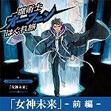 「女神未来_前編」魔術士オーフェンはぐれ旅ドラマCD vol.6