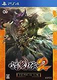 討鬼伝2 TREASURE BOX (初回封入特典「なりきり装束・天狐」ダウンロードシリアル 同梱) - PS4