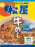 松屋 乳酸菌入り牛めし(プレミアム仕様)32個 【冷凍】