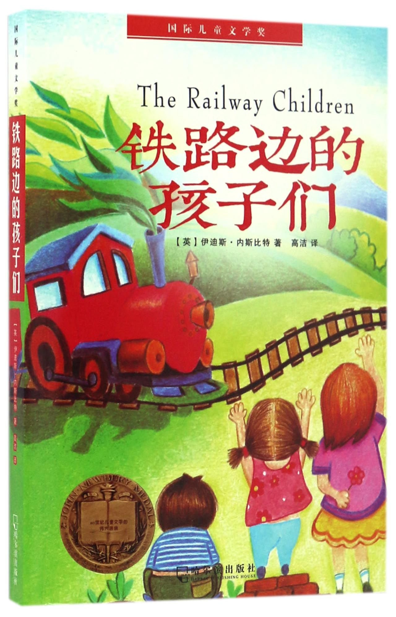 The Railway Children (Chinese Edition) pdf