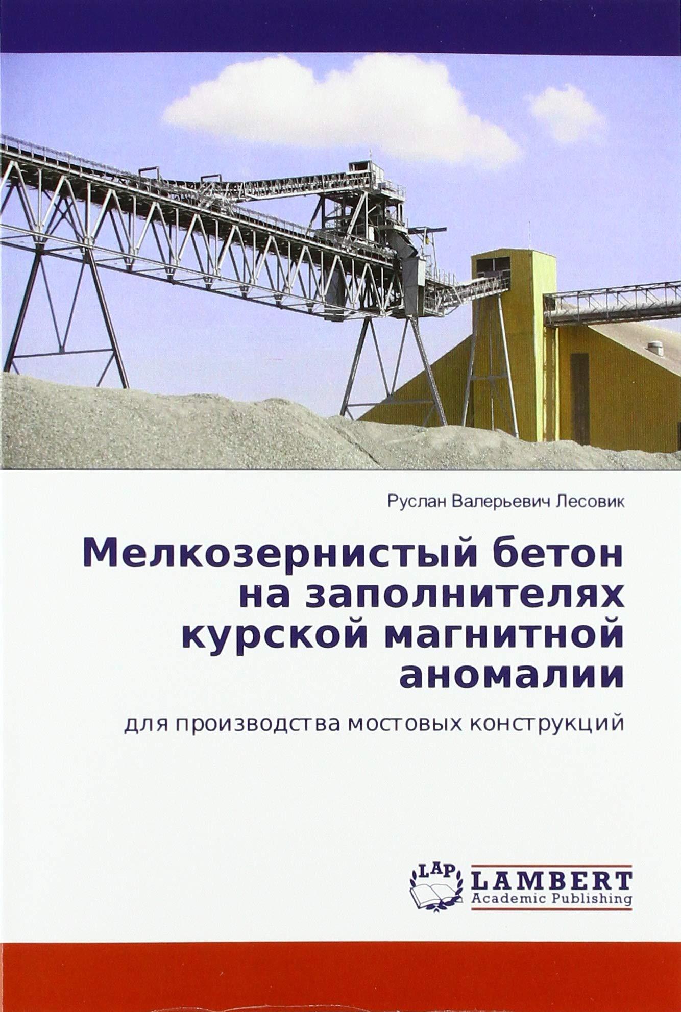 производство мелкозернистого бетона