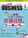 ナーシングビジネス 2019年2月号(第13巻2号)特集:ビジョンと成果がはっきり・くっきり見える!  部署目標の立て方・書き方・伝え方