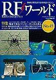 RFワールド(45) 2019年 2 月号 [雑誌]: トランジスタ技術 増刊