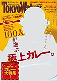 TokyoWalker東京ウォーカー 2014 No.11 [雑誌]