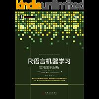 R语言机器学习:实用案例分析 (数据分析与决策技术丛书)