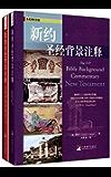 新约圣经背景注释·旧约圣经背景注释(套装共2册)(对圣经逐节注释,供传道人、宣教士、圣经导师、作家和有意深入研究圣经的读者使用)