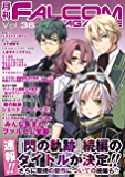 月刊ファルコムマガジン vol.36 (ファルコムBOOKS)