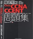 徹底攻略Cisco CCNA/CCENT問題集[640-802J][640-822J][640-816J]対応 (ITプロ/ITエンジニアのための徹底攻略)