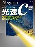 光速C 増補第2版 (ニュートン別冊)