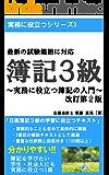 簿記3級~実務に役立つ簿記の入門[改訂第2版]: 実務に役立つシリーズ3 (PDCA出版)