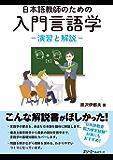 日本語教師のための 入門言語学―演習と解説―