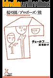桜の園/プロポーズ/熊 (光文社古典新訳文庫)