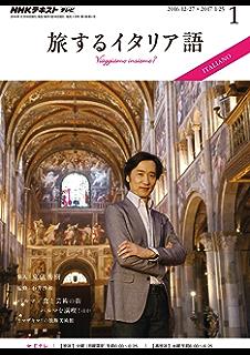 NHKテレビ 旅するイタリア語 2017年 1月号 [雑誌] (NHK