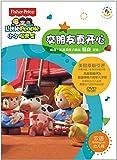 双语幼儿园系列:小小探索家•交朋友真开心(4DVD)