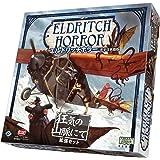 エルドリッチホラー 拡張 狂気の山脈にて 完全日本語版