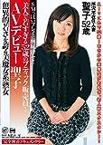 美人で若すぎる52歳のブティック販売員! AVデビュー聖子 驚異的若さを誇る美魔女系熟女 [DVD]